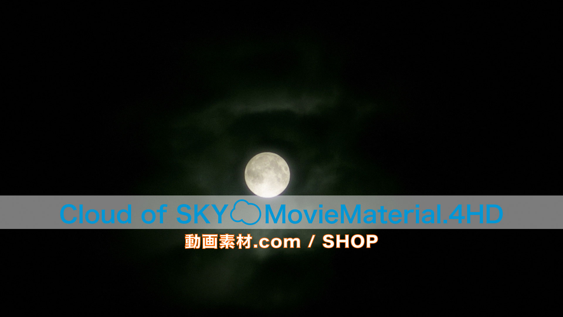 【Cloud of SKY MovieMaterial.4HD】空と雲(月)のフルハイビジョン1920×1080p動画素材集 image5