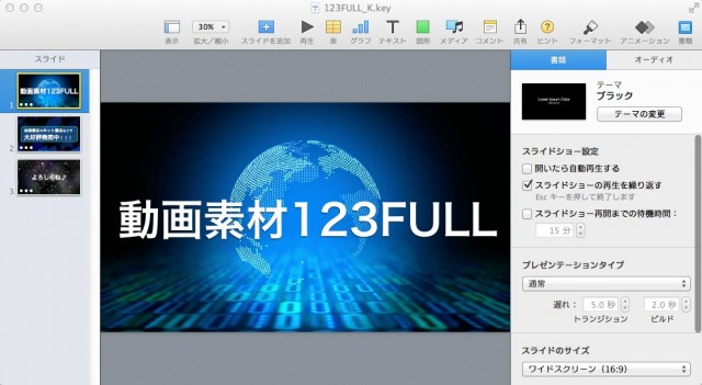 Keynote(プレゼンテーションソフト)でムービー素材【動画素材123FULL】を使って自動再生自動ループできるファイルをつくる(Mac OS X)