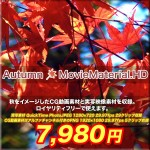 Autumn MovieMaterial.HD ハイビジョン秋の動画素材集
