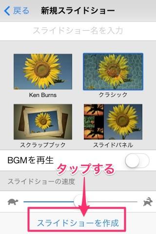 iOS 7の【iPhoto】でムービーをリピート再生する方法(iPhone・iPad) Image.13