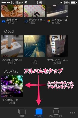 iOS 7の【iPhoto】でムービーをリピート再生する方法(iPhone・iPad) Image