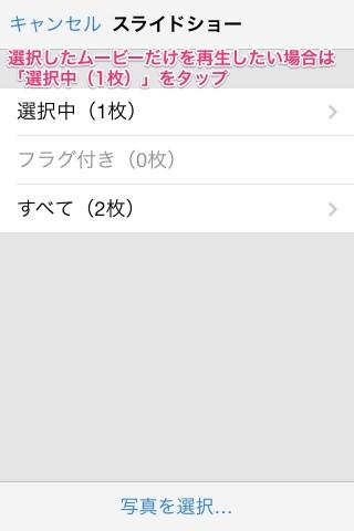 iOS 7の【iPhoto】でムービーをリピート再生する方法(iPhone・iPad) Image.2