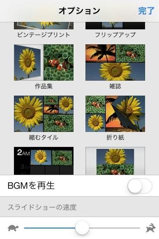 iOS 7の【iPhoto】でムービーをリピート再生する方法(iPhone・iPad) Image.25