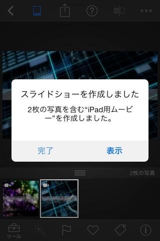 iOS 7の【iPhoto】でムービーをリピート再生する方法(iPhone・iPad) Image.5