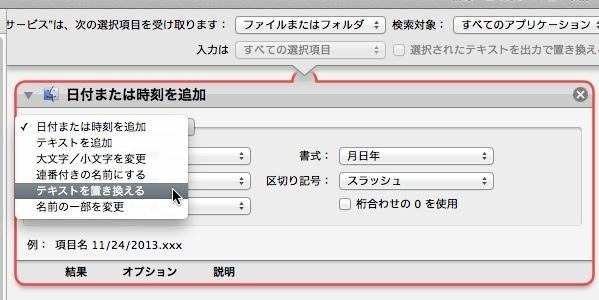 Automatorを使って複数ファイル名の一部を変更(OS X) Image.6