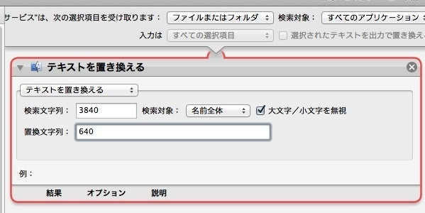 Automatorを使って複数ファイル名の一部を変更(OS X) Image.4