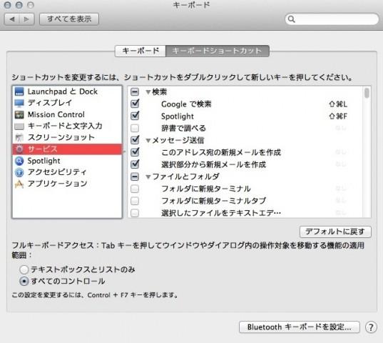 Automatorを使って複数ファイル名の一部を変更(OS X) Image.7