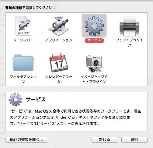 Automatorを使って複数ファイル名の一部を変更(OS X) Image.5
