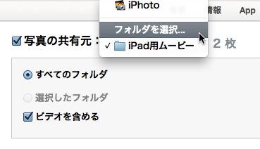 MacやPCからiPhoneに画像をコピーする2