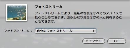 MacやPCからiPhoneに画像をコピーする6