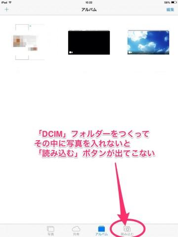 MacやPCからiPhoneに画像をコピーする4
