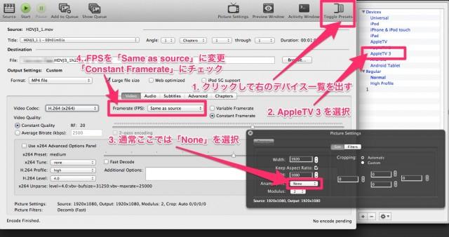iPad・iPhone用に動画(ムービー)をエンコードする9