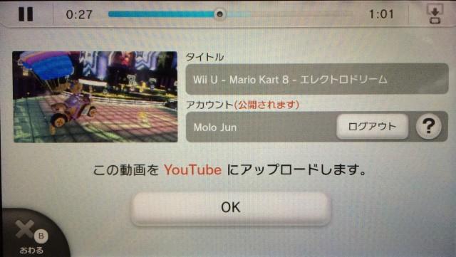 マリオカート8のハイライト映像をYouTubeにアップする12