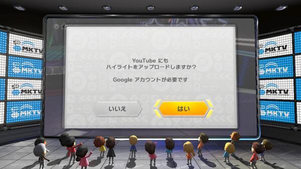 マリオカート8のハイライト映像をYouTubeにアップする10