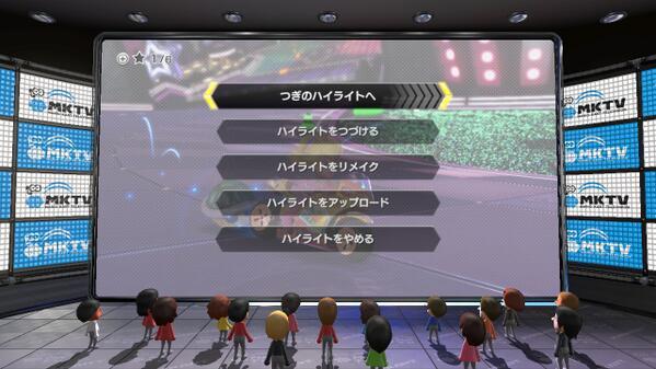 マリオカート8のハイライト映像をYouTubeにアップする6