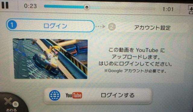 マリオカート8のハイライト映像をYouTubeにアップする17