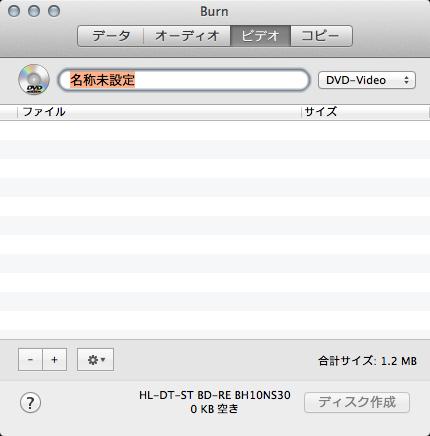 フリーソフトで自動再生&自動ループのDVD-Videoをつくる(Mac OS X・Burn)3