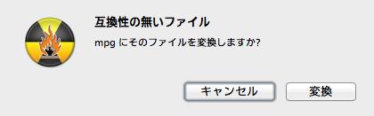 フリーソフトで自動再生&自動ループのDVD-Videoをつくる(Mac OS X・Burn)8