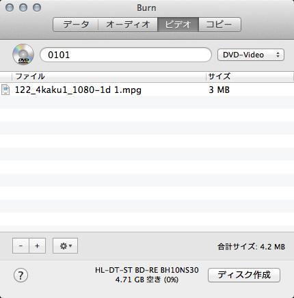 フリーソフトで自動再生&自動ループのDVD-Videoをつくる(Mac OS X・Burn)9