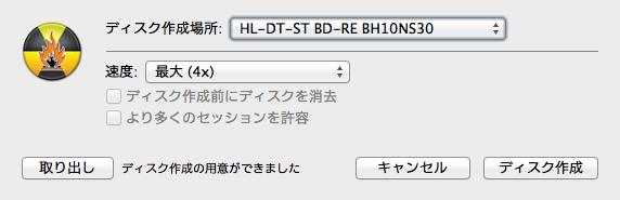 フリーソフトで自動再生&自動ループのDVD-Videoをつくる(Mac OS X・Burn)10