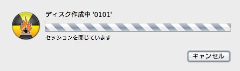 フリーソフトで自動再生&自動ループのDVD-Videoをつくる(Mac OS X・Burn)11