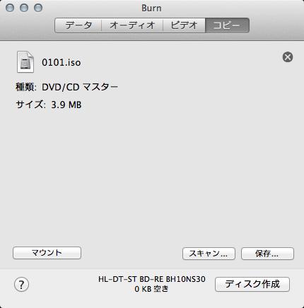 フリーソフトで自動再生&自動ループのDVD-Videoをつくる(Mac OS X・Burn)15