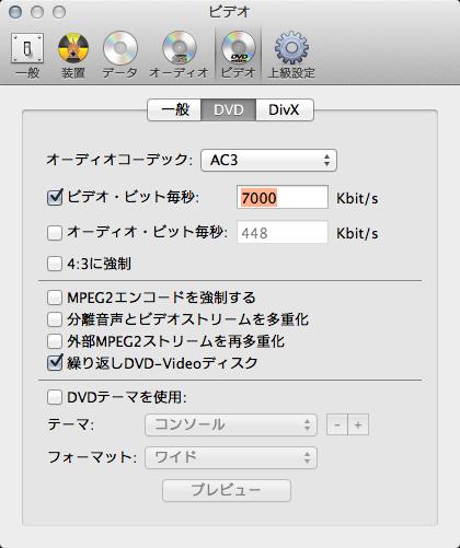 フリーソフトで自動再生&自動ループのDVD-Videoをつくる(Mac OS X・Burn)16