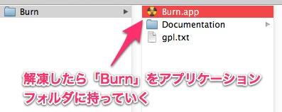 フリーソフトで自動再生&自動ループのDVD-Videoをつくる(Mac OS X・Burn)1