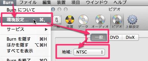 フリーソフトで自動再生&自動ループのDVD-Videoをつくる(Mac OS X・Burn)5.jpg