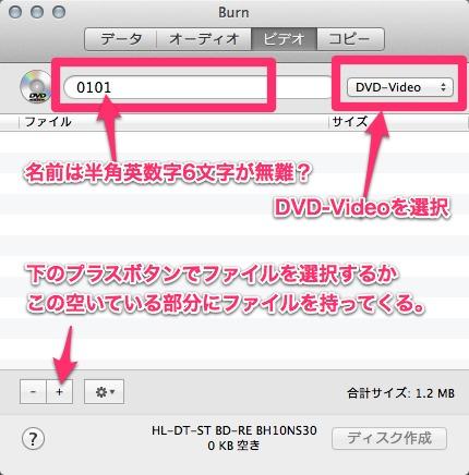 フリーソフトで自動再生&自動ループのDVD-Videoをつくる(Mac OS X・Burn)7