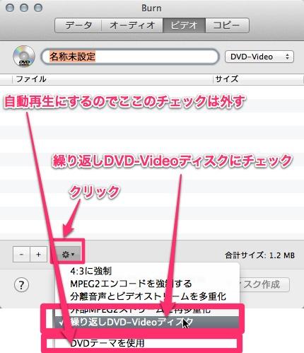 フリーソフトで自動再生&自動ループのDVD-Videoをつくる(Mac OS X・Burn)4.jpg