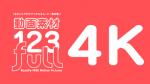 123full_logo4K2-1