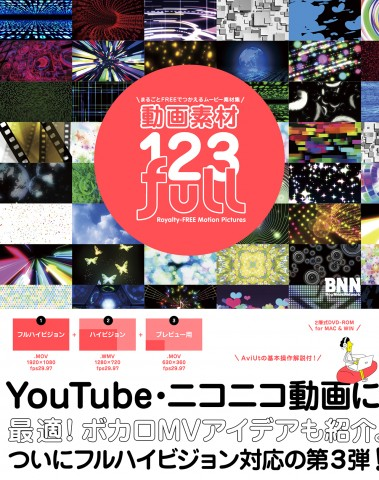 動画素材123FULL