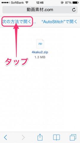 iPhoneにZipファイルをダウンロードして解凍する(iOS 7・iZip)5