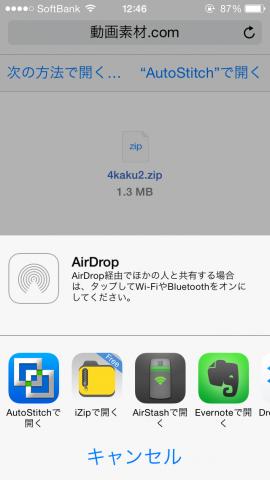 iPhoneにZipファイルをダウンロードして解凍する(iOS 7・iZip)6