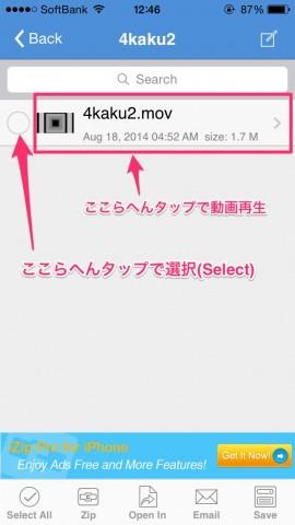 iPhoneにZipファイルをダウンロードして解凍する(iOS 7・iZip)10