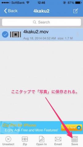 iPhoneにZipファイルをダウンロードして解凍する(iOS 7・iZip)11