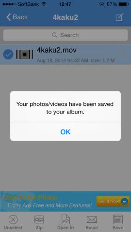 iPhoneにZipファイルをダウンロードして解凍する(iOS 7・iZip)12
