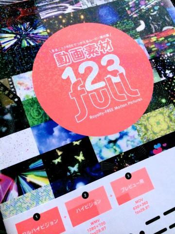 動画素材123FULL 表紙3