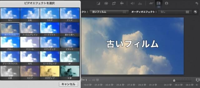 iMovie(ver.10)を使う4【動画素材123FULL】色の調整・回転・トリミング・ビデオエフェクト26