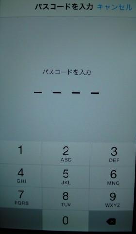 iOS 8 アクセスガイドの設定13