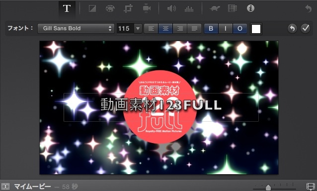 iMovie(ver.10)を使う3【動画素材123FULL】テキストを重ねる・トランジションを使う5