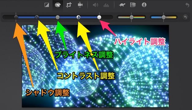 iMovie(ver.10)を使う4【動画素材123FULL】色の調整・回転・トリミング・ビデオエフェクト11