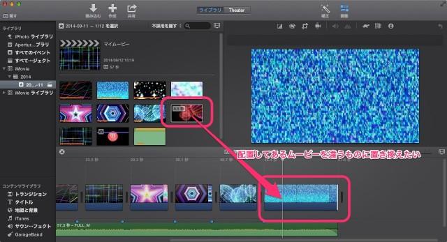 iMovie(ver.10)を使う2【動画素材123FULL】配置したムービークリップの置換・画像(動画)を重ねる(ピクチャインピクチャ)2