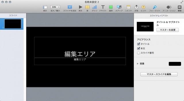 Keynote(プレゼンテーションソフト)でムービー素材【動画素材123FULL】を使って自動再生できるファイルをつくる3
