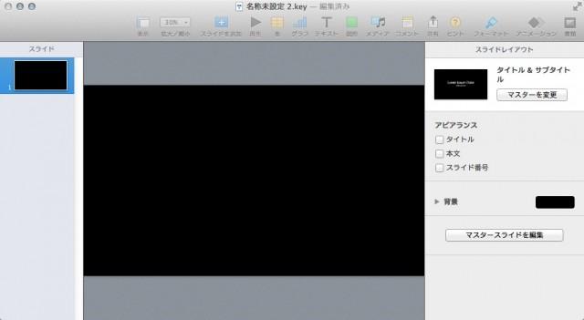 Keynote(プレゼンテーションソフト)でムービー素材【動画素材123FULL】を使って自動再生できるファイルをつくる4