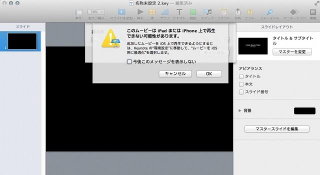 Keynote(プレゼンテーションソフト)でムービー素材【動画素材123FULL】を使って自動再生できるファイルをつくる5