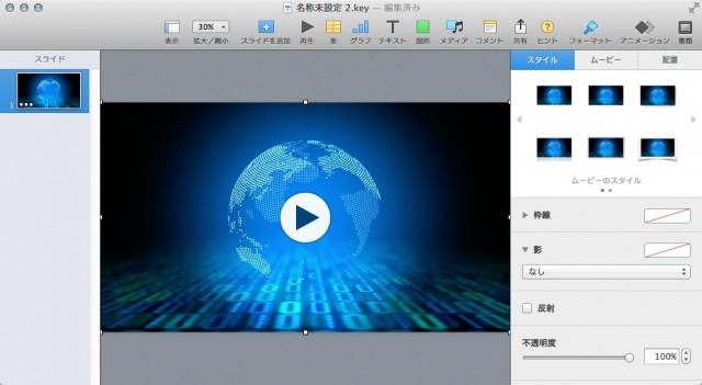 Keynote(プレゼンテーションソフト)でムービー素材【動画素材123FULL】を使って自動再生できるファイルをつくる6
