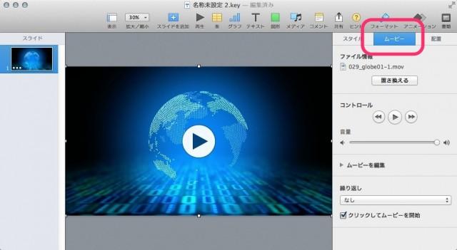 Keynote(プレゼンテーションソフト)でムービー素材【動画素材123FULL】を使って自動再生できるファイルをつくる7