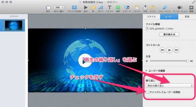 Keynote(プレゼンテーションソフト)でムービー素材【動画素材123FULL】を使って自動再生できるファイルをつくる8